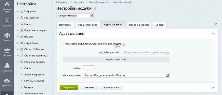 Модуль почта россии для битрикс турбо битрикс