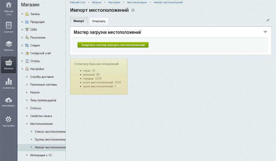 Импорт местоположений битрикс из файла панель управления битрикс не отображается