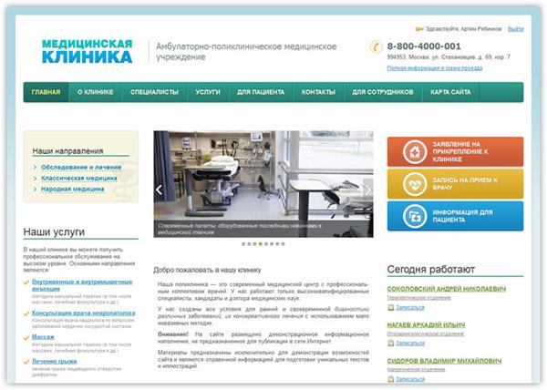 Клиническая больница им сеченова в москве