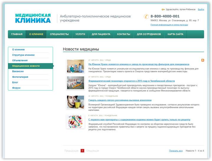 Адрес детской поликлиники 3 в великом новгороде